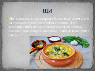 Щи- основное жидкое горячее блюдо на русском столе на протяжении вот уже мног