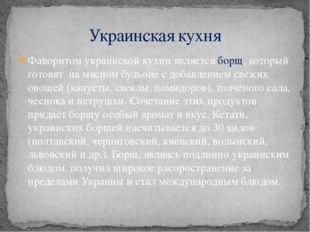 Фаворитом украинской кухни является борщ, который готовят на мясном бульоне с