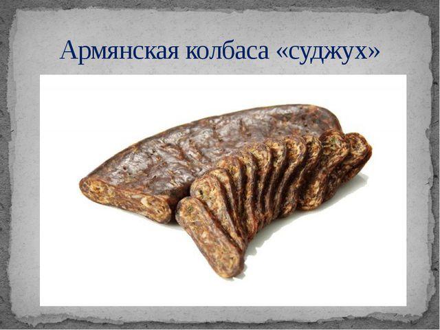 Армянская колбаса «суджух»