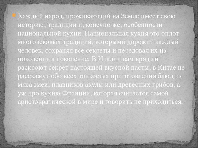 Каждый народ, проживающий на Земле имеет свою историю, традиции и, конечно же...
