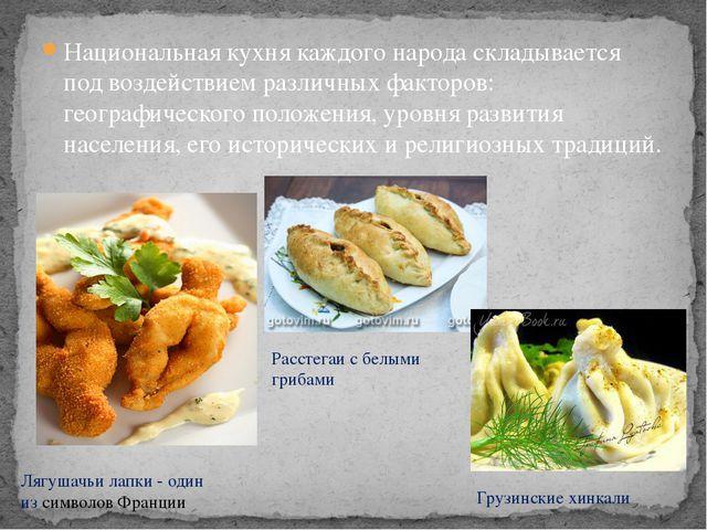 Национальная кухня каждого народа складывается под воздействием различных фак...