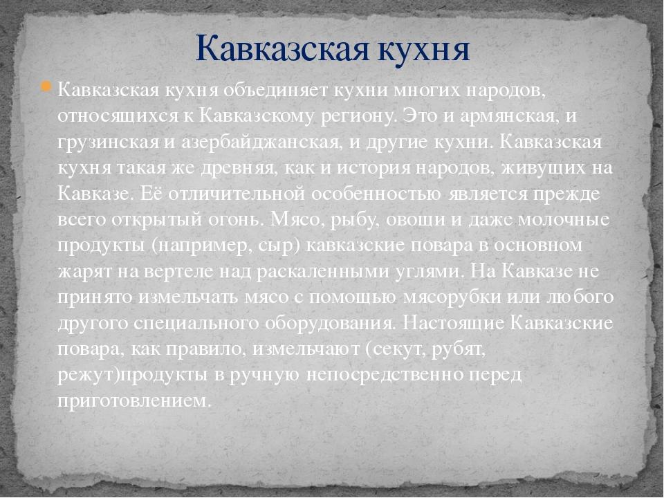Кавказская кухня объединяет кухни многих народов, относящихся к Кавказскому р...