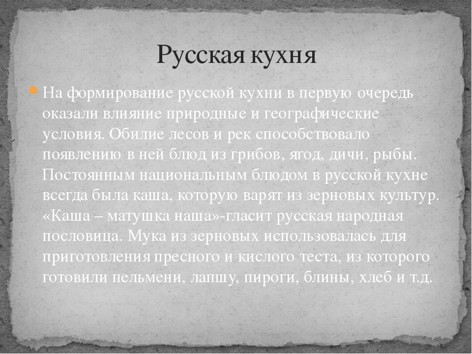 На формирование русской кухни в первую очередь оказали влияние природные и ге...