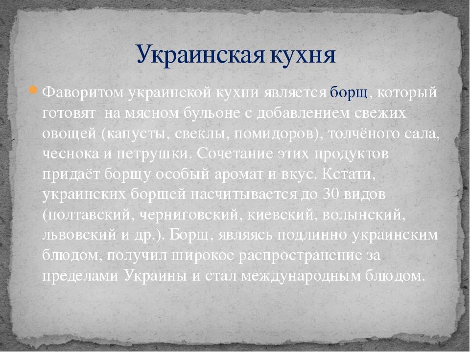 Фаворитом украинской кухни является борщ, который готовят на мясном бульоне с...