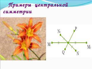 Примеры центральной симметрии