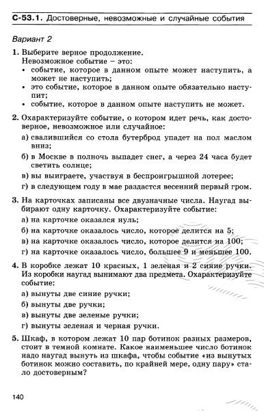 http://img.otbet.ru/app/attachments/book_pdfs_images/000/005/793/5793-141.png
