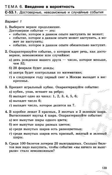 http://img.otbet.ru/app/attachments/book_pdfs_images/000/005/793/5793-140.png