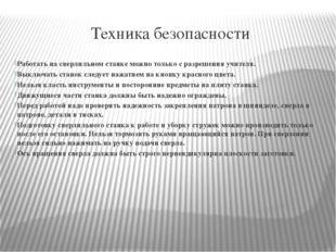 Техника безопасности Работать на сверлильном станке можно только с разрешения