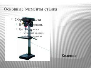 Основные элементы станка Колонна