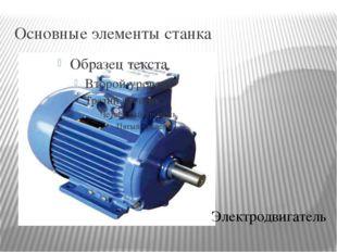 Основные элементы станка Электродвигатель