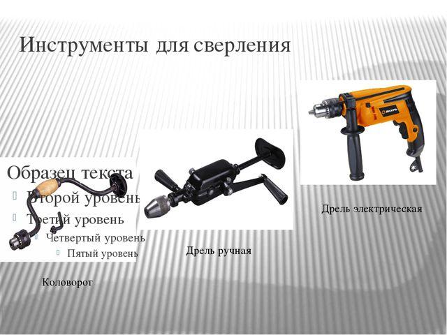 Инструменты для сверления Коловорот Дрель ручная Дрель электрическая