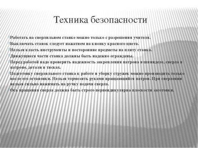 Техника безопасности Работать на сверлильном станке можно только с разрешения...