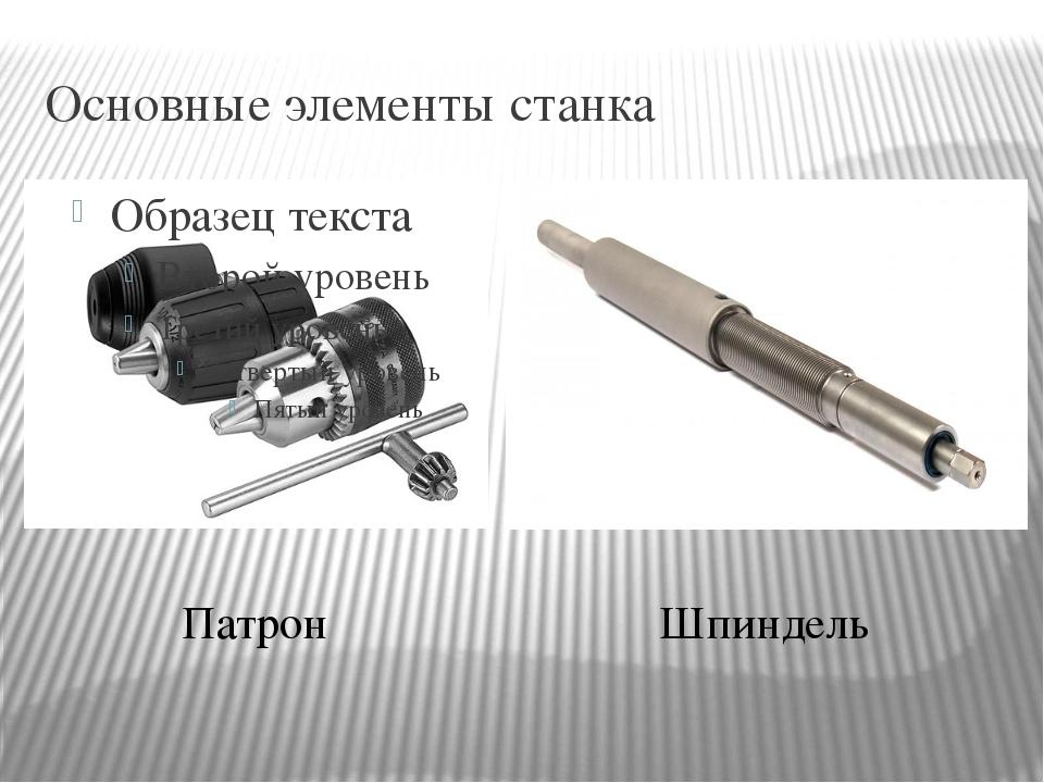 Основные элементы станка Патрон Шпиндель