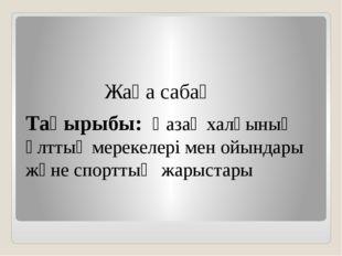 Жаңа сабақ Тақырыбы: Қазақ халқының ұлттық мерекелері мен ойындары және спор