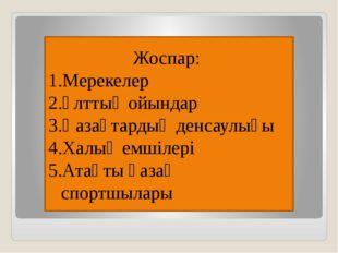 Жоспар: Мерекелер Ұлттық ойындар Қазақтардың денсаулығы Халық емшілері Атақт