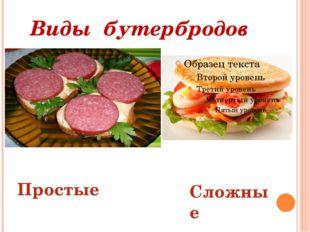 Виды бутербродов Простые Сложные