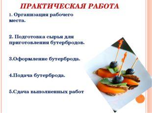 ПРАКТИЧЕСКАЯ РАБОТА 1. Организация рабочего места. 2. Подготовка сырья для пр