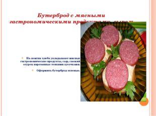 Бутерброд с мясными гастрономическими продуктами, сыром На ломтик хлеба уклад
