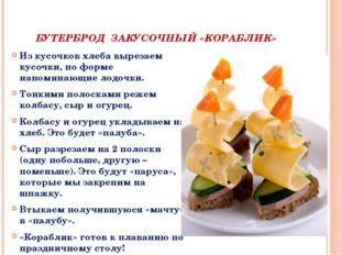 БУТЕРБРОД ЗАКУСОЧНЫЙ «КОРАБЛИК» Из кусочков хлеба вырезаем кусочки, по форме