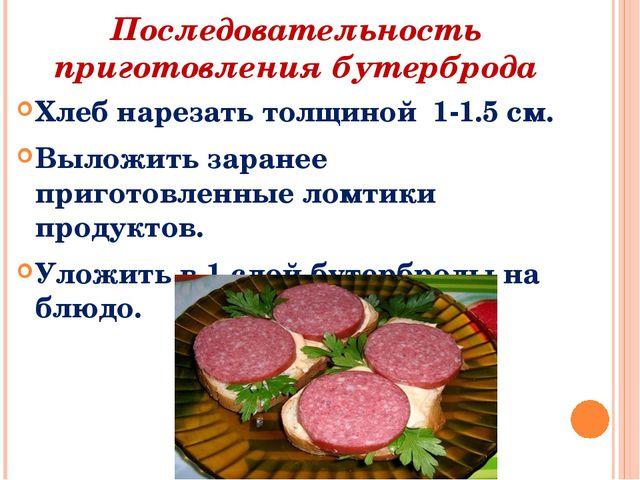 Последовательность приготовления бутерброда Хлеб нарезать толщиной 1-1.5 см....
