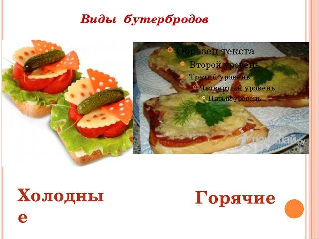 Виды бутербродов Холодные Горячие