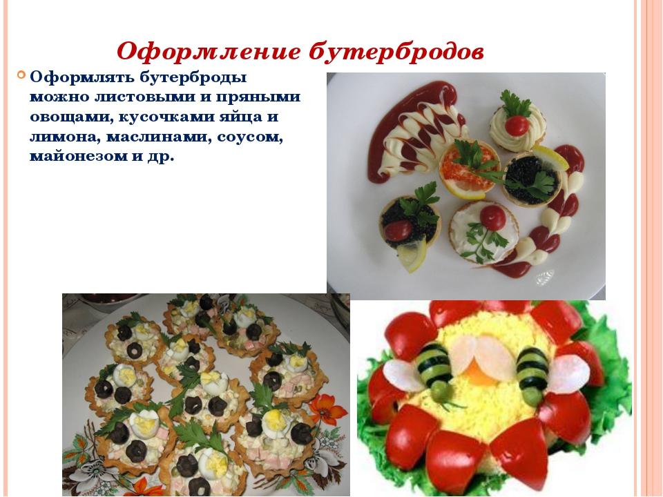 Оформление бутербродов Оформлять бутерброды можно листовыми и пряными овощами...
