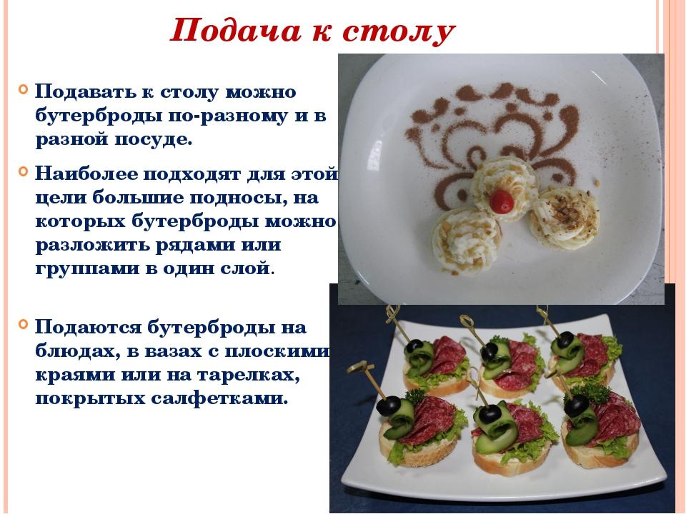 Подача к столу Подавать к столу можно бутерброды по-разному и в разной посуде...