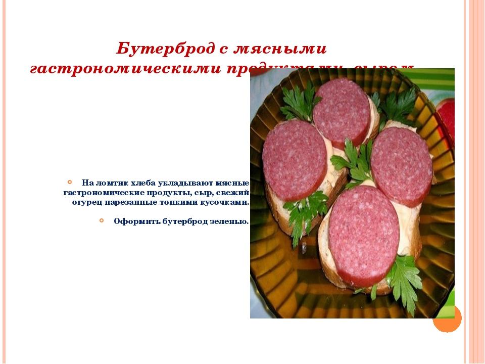 Бутерброд с мясными гастрономическими продуктами, сыром На ломтик хлеба уклад...