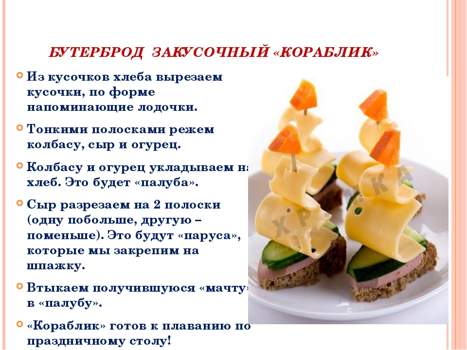 Рецепт бутерброда кораблик