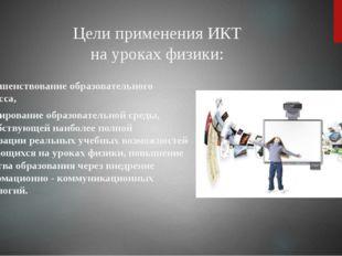 Цели применения ИКТ на уроках физики: совершенствование образовательного проц