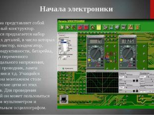 Использование средств Microsoft Office Excel на уроке физики Электронные табл