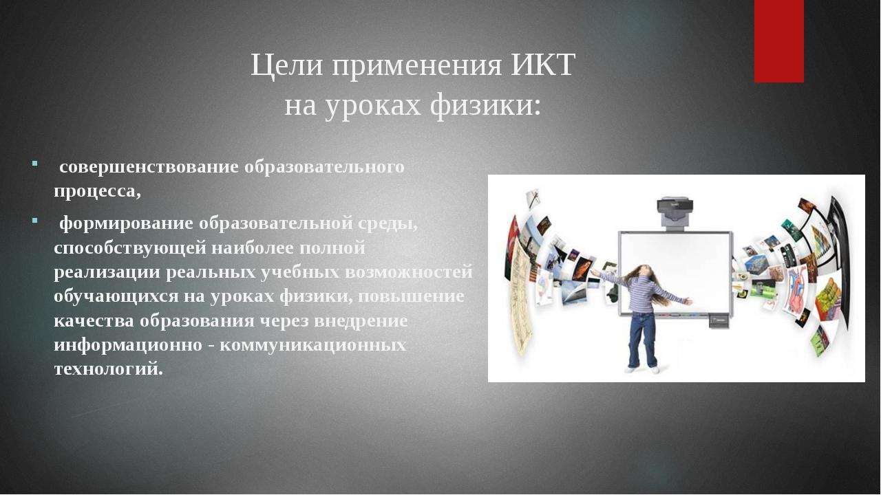 Цели применения ИКТ на уроках физики: совершенствование образовательного проц...