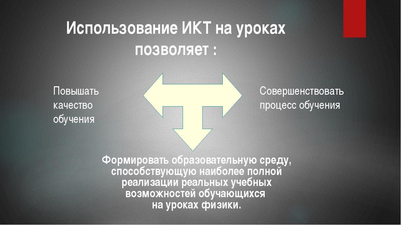 Использование ИКТ на уроках позволяет : Повышать качество обучения Формироват...