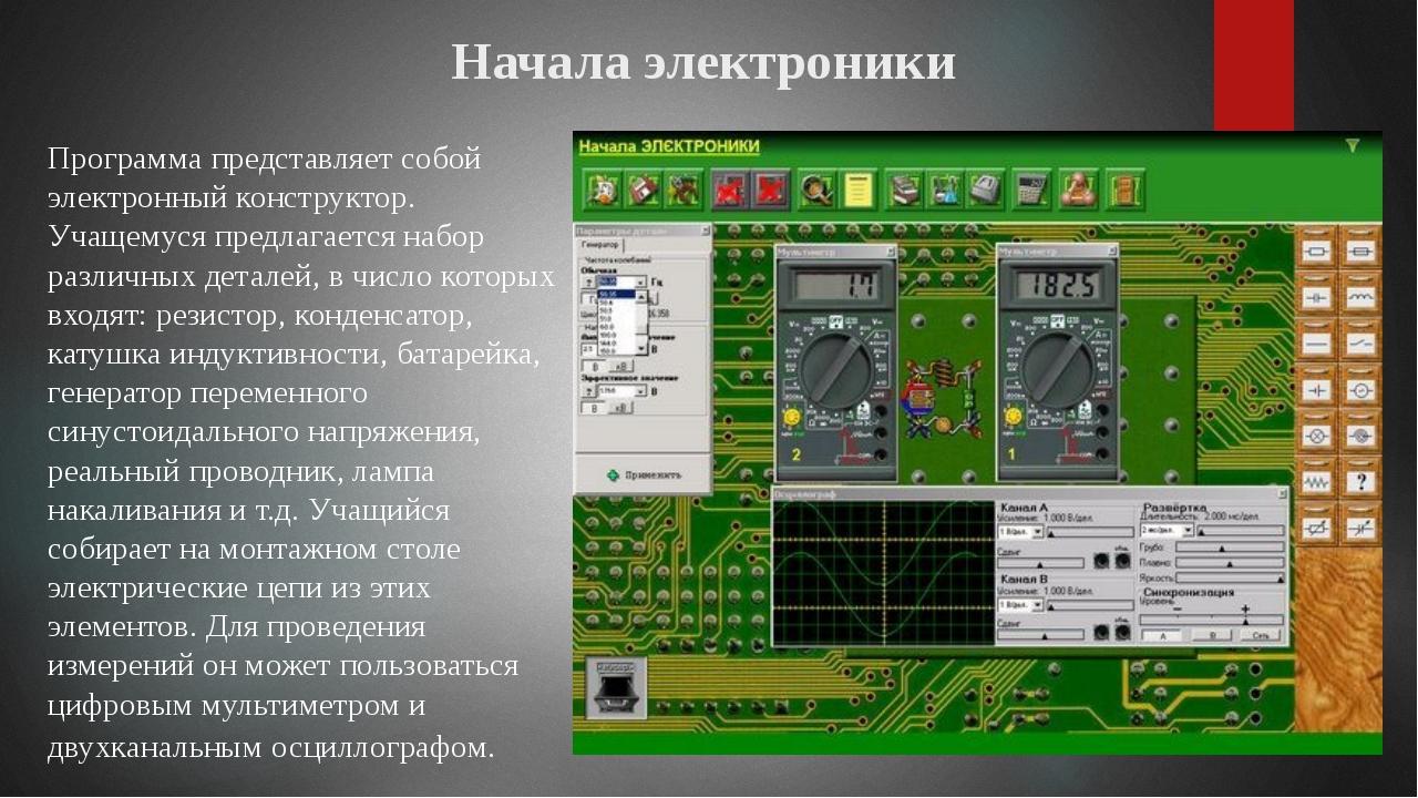 Использование средств Microsoft Office Excel на уроке физики Электронные табл...