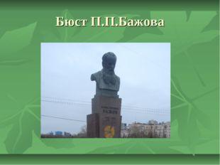 Бюст П.П.Бажова