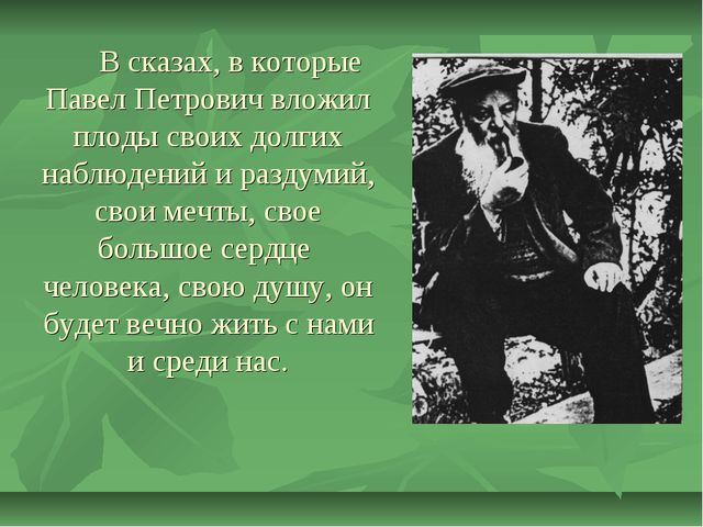 В сказах, в которые Павел Петрович вложил плоды своих долгих наблюдений и ра...
