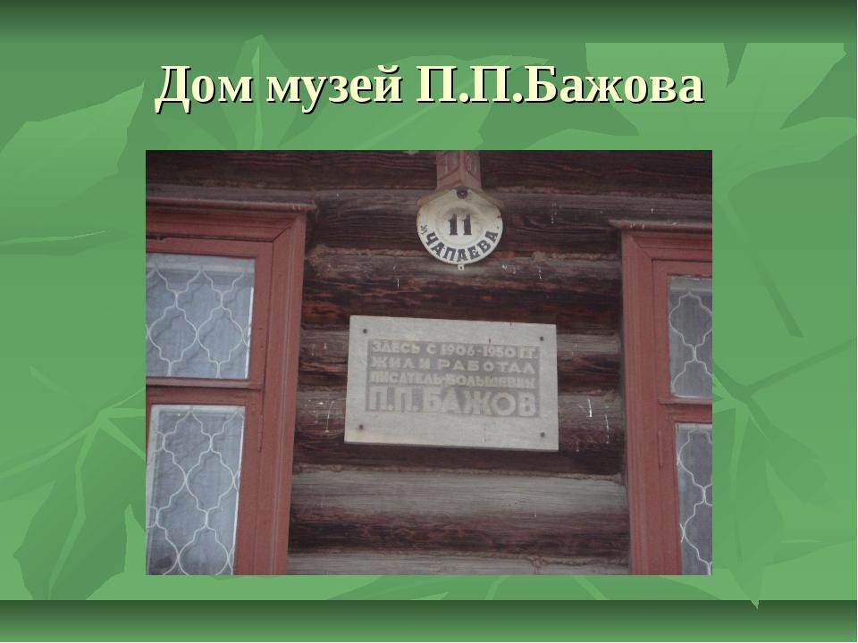 Дом музей П.П.Бажова