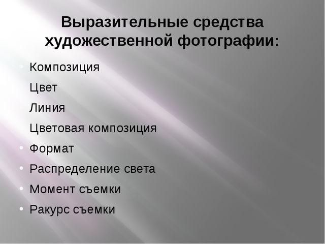 Выразительные средства художественной фотографии: Композиция Цвет Линия Цвето...