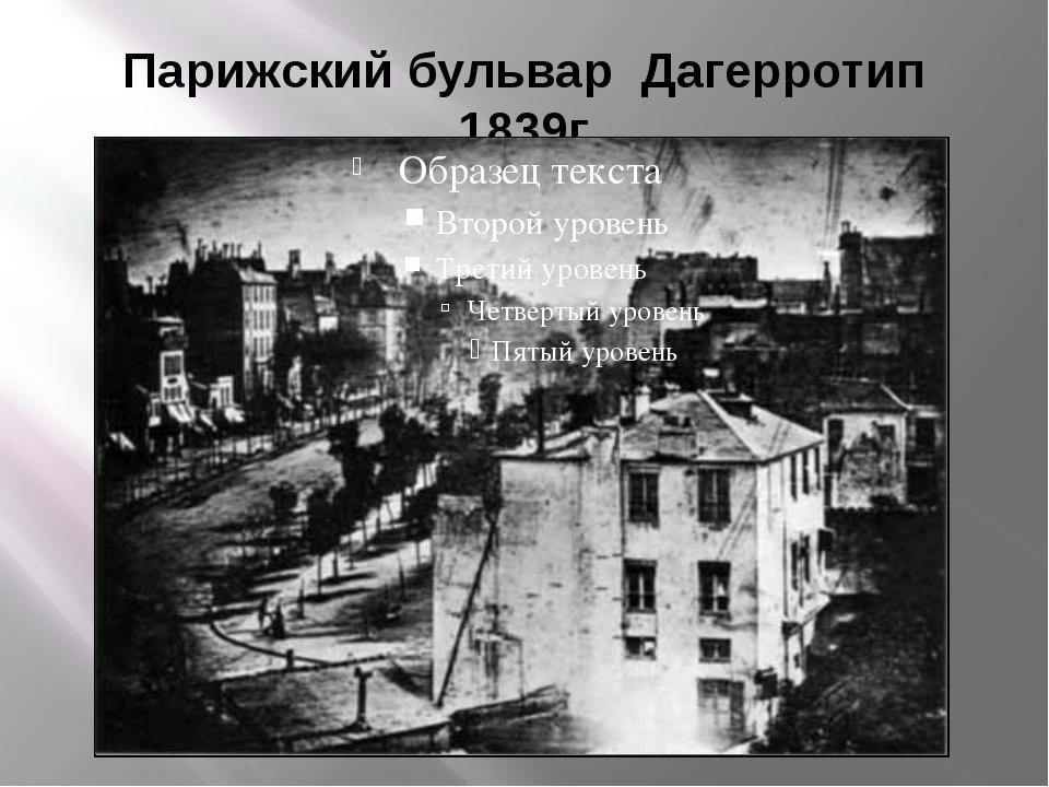 Парижский бульвар Дагерротип 1839г