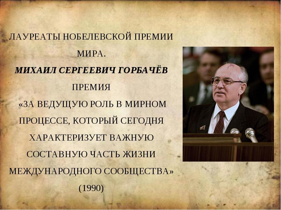 ВЭД лауреат нобелевской премии горбачев Будь всегда мною