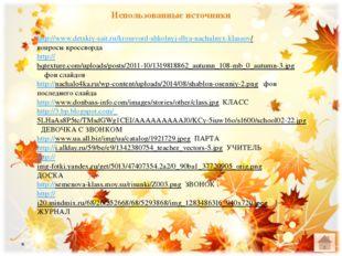 Использованные источники http://www.detskiy-sait.ru/krossvord-shkolnyj-dlya-n