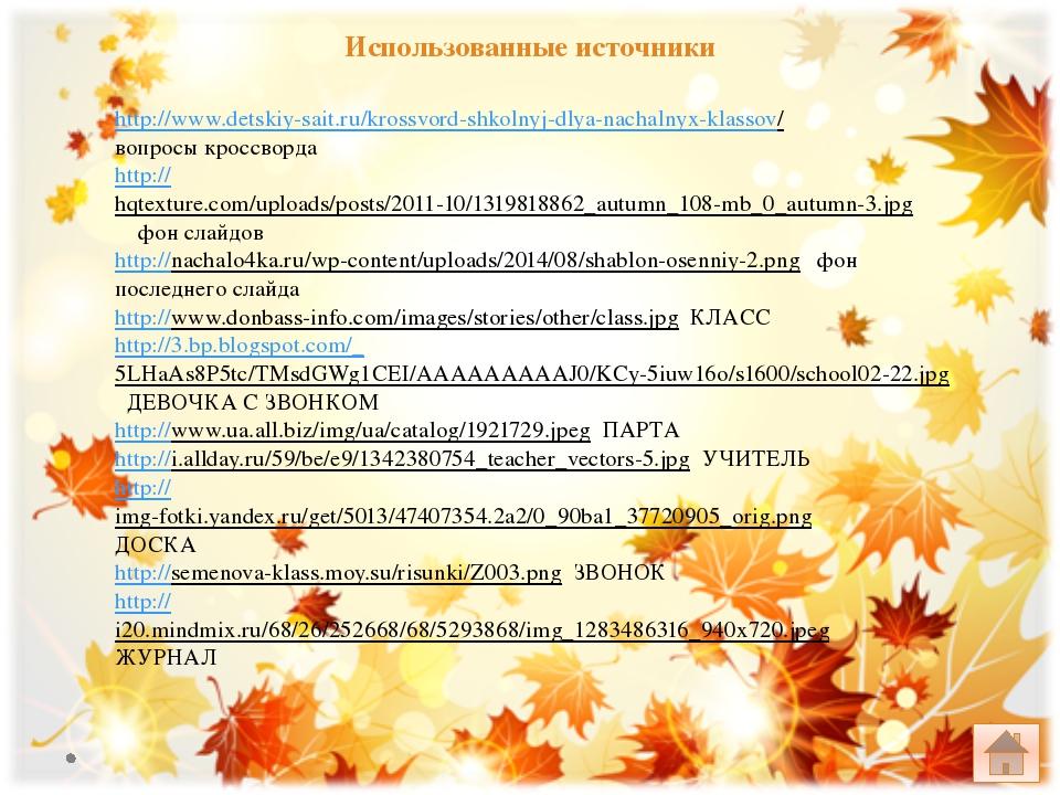 Использованные источники http://www.detskiy-sait.ru/krossvord-shkolnyj-dlya-n...