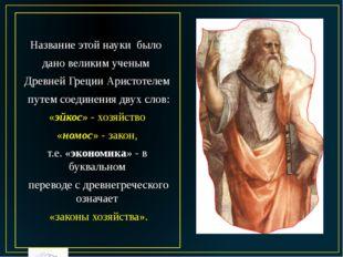 Название этой науки было дано великим ученым Древней Греции Аристотелем путем
