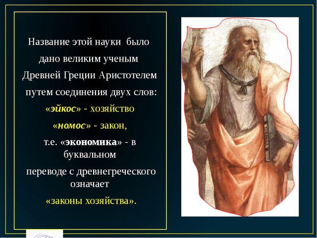 Название этой науки было дано великим ученым Древней Греции Аристотелем путем...
