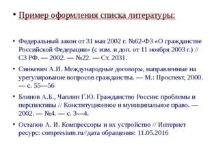 Пример оформления списка литературы: Федеральный закон от 31 мая 2002 г. №62-