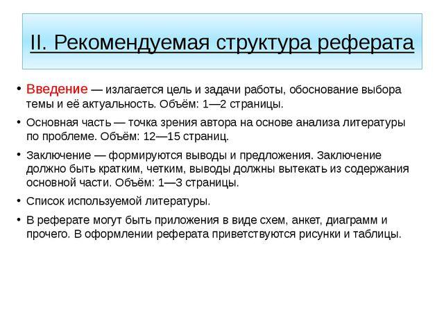 II. Рекомендуемая структура реферата Введение— излагается цель и задачи рабо...