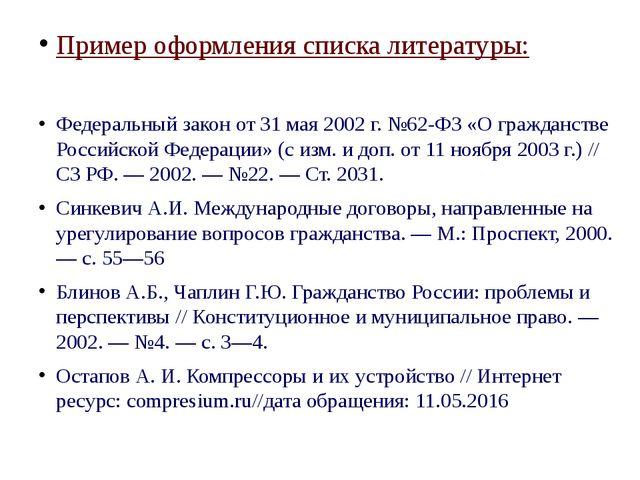 Пример оформления списка литературы: Федеральный закон от 31 мая 2002 г. №62-...