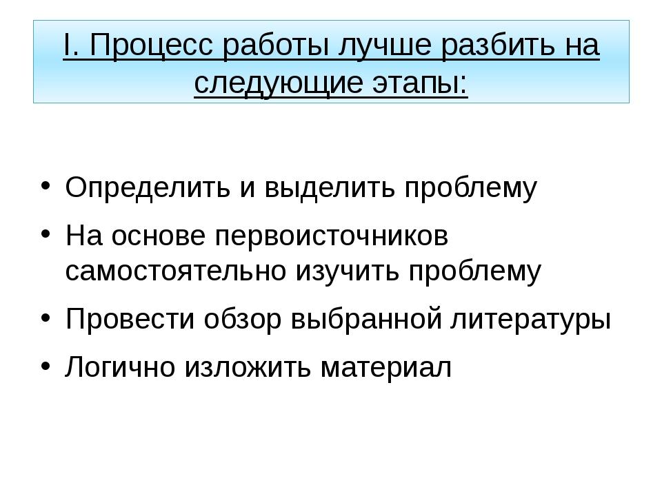 I. Процесс работы лучше разбить на следующие этапы: Определить и выделить про...