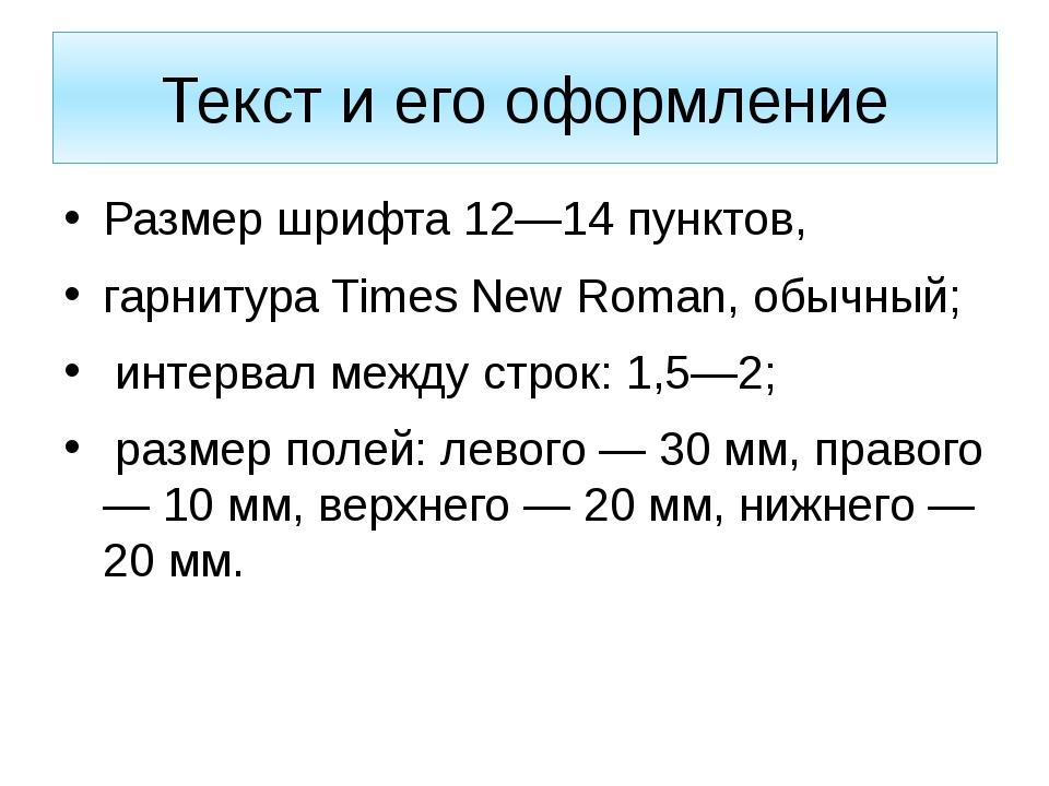 Текст и его оформление Размер шрифта 12—14 пунктов, гарнитура Times New Roman...