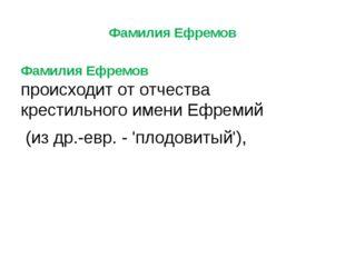 Фамилия Ефремов Фамилия Ефремов происходит от отчества крестильного имени Ефр